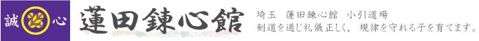 蓮田錬心館